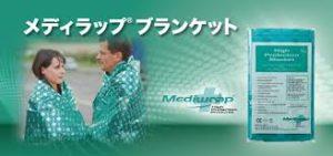 Mediwrap_Exporting_Japan